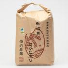 令和2年度米 魚沼産 棚田栽培コシヒカリ(特別栽培米)