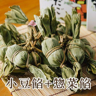 笹だんご10個セット(小豆餡+惣菜餡)