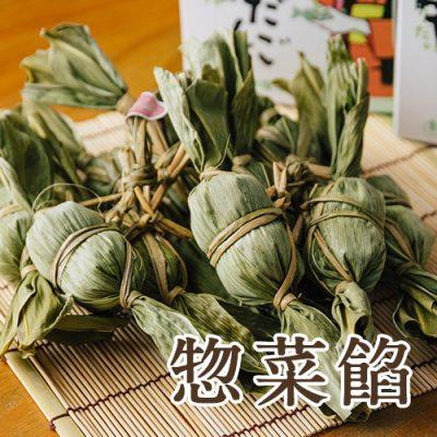 笹だんご10個セット(惣菜餡)