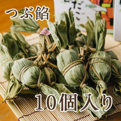 笹だんご(つぶ餡)10個入り