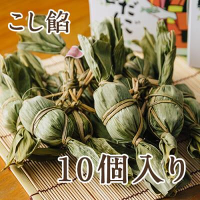 笹だんご(こし餡)10個入り