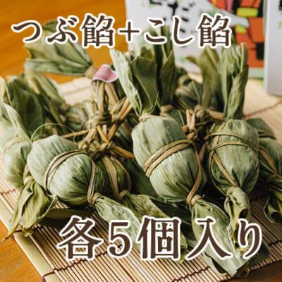 笹だんご(つぶ餡+こし餡)各5個入り