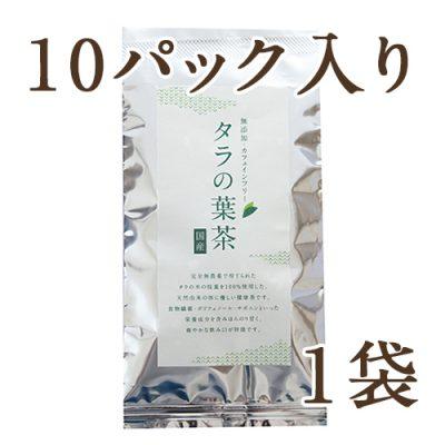 タラの葉茶 10パック入り×1袋