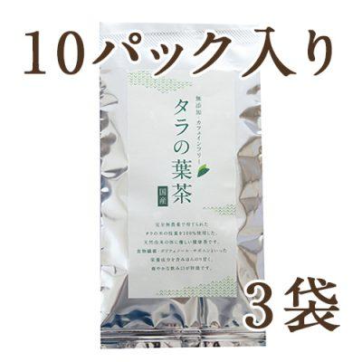 タラの葉茶 10パック入り×3袋