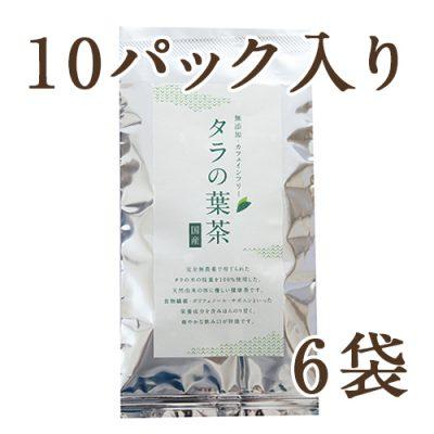 タラの葉茶 10パック入り×6袋