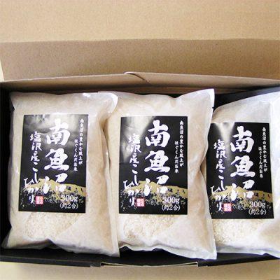 塩沢産コシヒカリギフトパック 2合袋×3