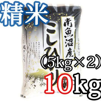 南魚沼 塩沢産コシヒカリ 精米10kg(5kg×2)