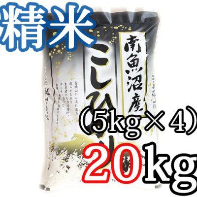 南魚沼 塩沢産コシヒカリ 精米20kg(5kg×4)