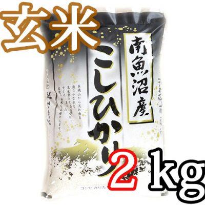 南魚沼 塩沢産コシヒカリ 玄米2kg