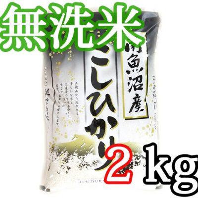 南魚沼 塩沢産コシヒカリ 無洗米2kg