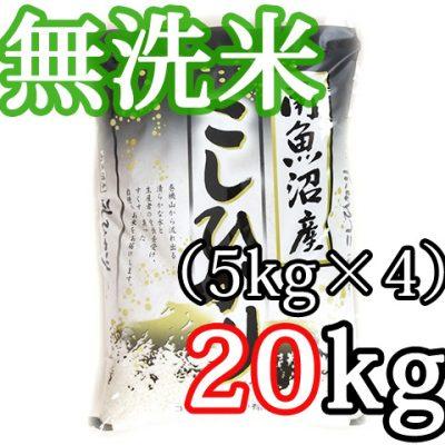 南魚沼 塩沢産コシヒカリ 無洗米20kg(5kg×4)