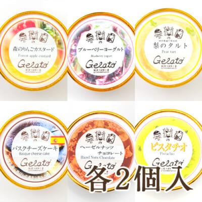 田沢農園ジェラートセレクションセット 6種各2個入