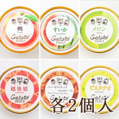 夏の果物ジェラートセット 6種各2個入