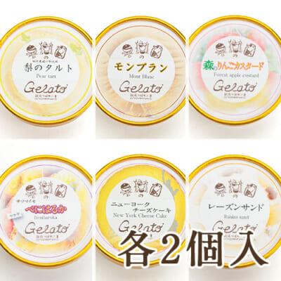 秋野菜のジェラートセット 6種各2個入
