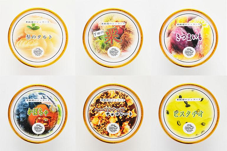 3.【秋季限定】秋野菜のジェラートセット