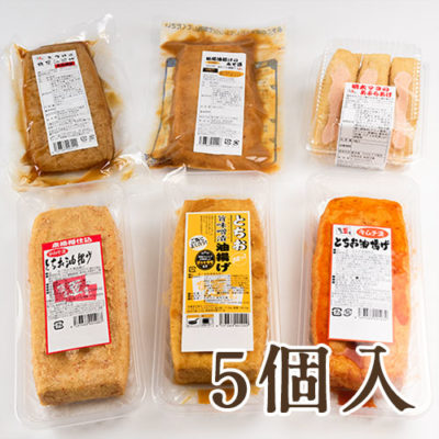 選べる栃尾の油揚げ惣菜詰め合わせ 5個入り