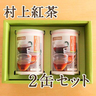 村上紅茶 2缶セット