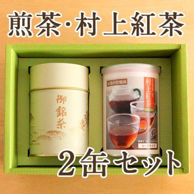 煎茶(八千代)・村上紅茶 2缶セット