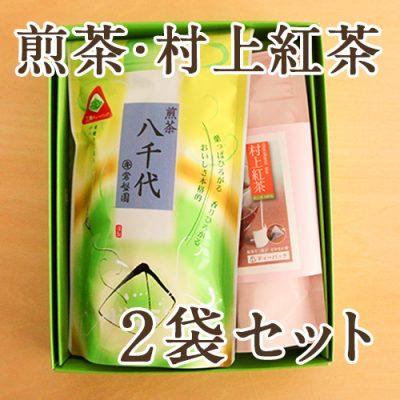 煎茶(八千代)・村上紅茶 ティーバッグ2袋セット
