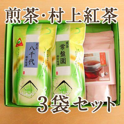 煎茶2種・村上紅茶 ティーバッグ3袋セット