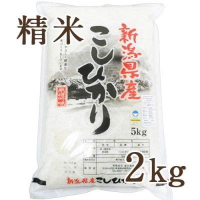 新潟産コシヒカリ 精米2kg