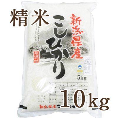 新潟産コシヒカリ 精米10kg