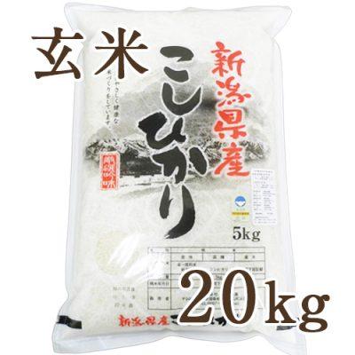 新潟産コシヒカリ 玄米20kg