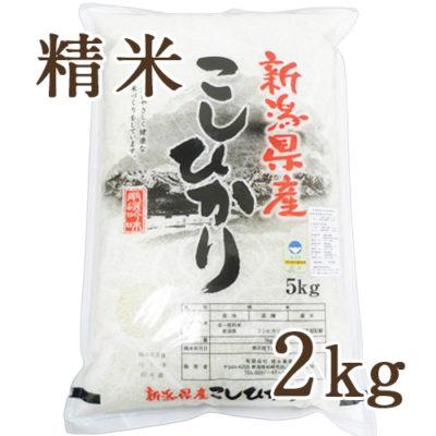 【定期購入】新潟産コシヒカリ 精米2kg