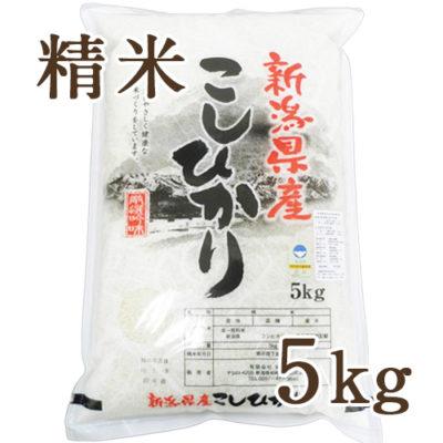 【定期購入】新潟産コシヒカリ 精米5kg