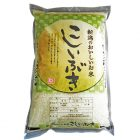 29年度米 新潟産こしいぶき(特別栽培米)
