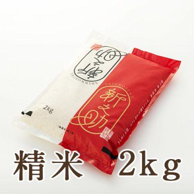新潟産新之助 精米 2kg