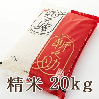 新潟産新之助 精米 20kg