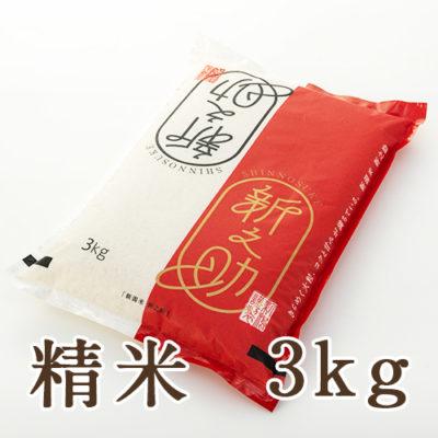 【定期購入】新潟産新之助 精米 3kg