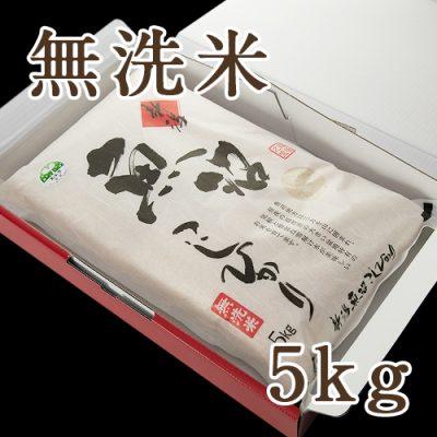 魚沼産 コシヒカリ 無洗米 5kg(化粧箱入り)