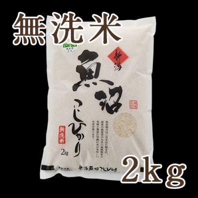 魚沼産 コシヒカリ 無洗米 2kg