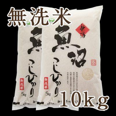 魚沼産 コシヒカリ 無洗米 10kg(5kg×2)