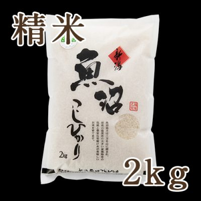 魚沼産 コシヒカリ 精米 2kg