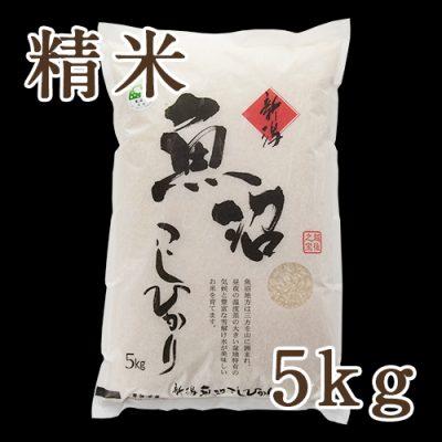 魚沼産 コシヒカリ 精米 5kg