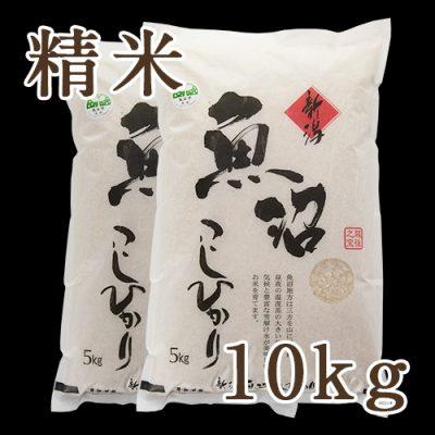魚沼産 コシヒカリ 精米 10kg(5kg×2)
