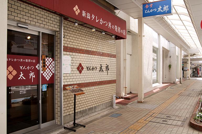 発祥の店「とんかつ太郎」