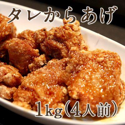 元祖新潟タレからあげ 1kg (4人前)