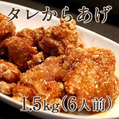 元祖新潟タレからあげ 1.5kg (6人前)