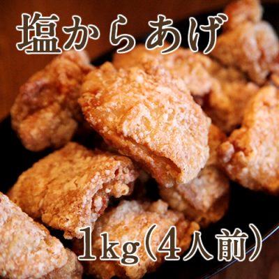 笹川流れの塩ニンニクからあげ 1kg (4人前)