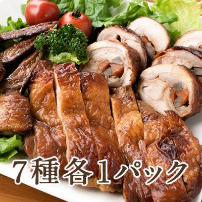 新潟県産鶏の惣菜 7種各1パック入り