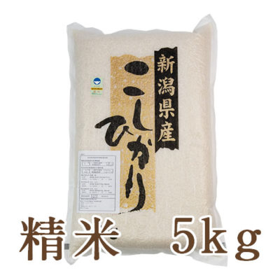 新発田産コシヒカリ(特別栽培)精米5kg