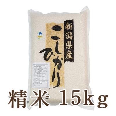 新発田産コシヒカリ(特別栽培)精米15kg