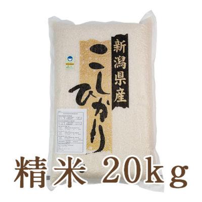 新発田産コシヒカリ(特別栽培)精米20kg
