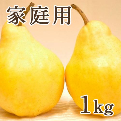 【家庭用】ル・レクチェ1kg