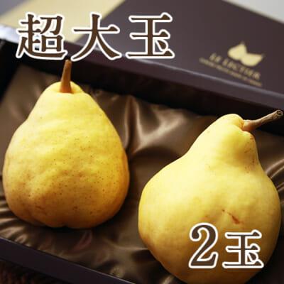【贈答用 超大玉】ル・レクチェ2玉