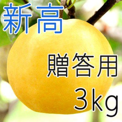 【贈答用】新高3kg